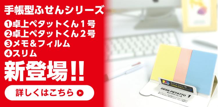 手帳型ふせんシリーズ