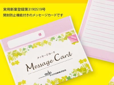 無断開封抑止機能付き メッセージカード