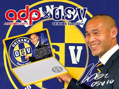 "OSV(沖縄Sport-Verein)関連商品"""
