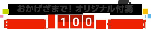 おかげざまで! オリジナル付箋印刷実績10000冊以上!!