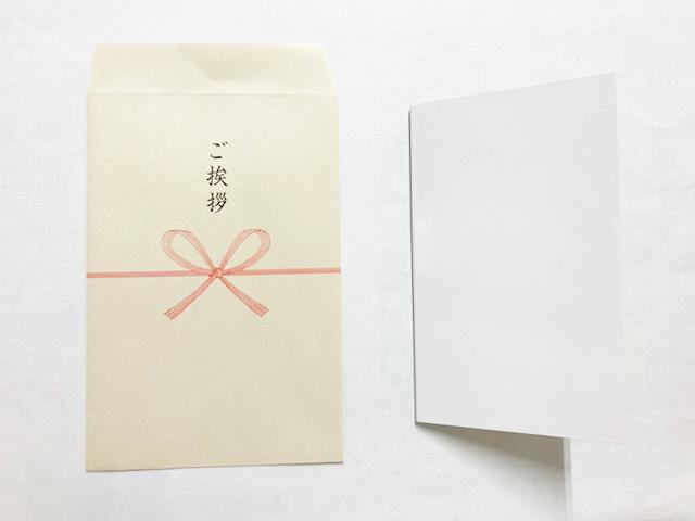 蛍光付箋(ふせん)手帳 ご挨拶のし袋セット