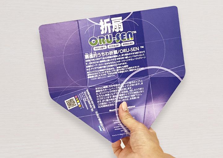 折扇(ORU-SEN)